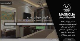 قالب html رزرو آنلاین هتل مگنولیا