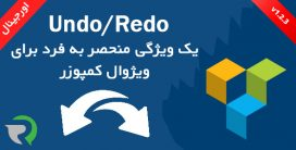 افزونه Redo/Undo در ویژوال کمپوزر | افزونه Visual Composer Undo/Redo حرفه ای
