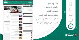 پوسته وردپرس خبری مجله ای مشکات