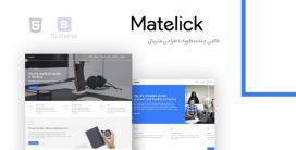 قالب HTML تجاری، شرکتی متلیک – Matelick