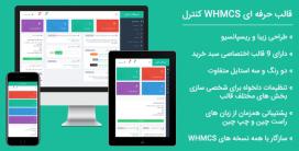 قالب control | قالب WHMCS کنترل