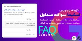 افزونه Faq Schema | افزونه اسکیما سوالات متداول گوگل