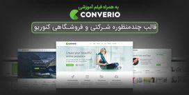 قالب وردپرس چندمنظوره شرکتی و فروشگاهی کنوریو – converio