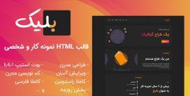 قالب Bleak | قالب HTML نمونه کار و شخصی تک صفحه ای