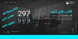 قالب html fire time پوسته تک صفحه ای شرکتی | فایر تایم
