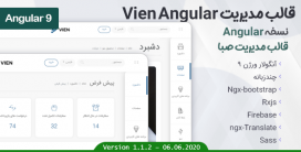 "<span itemprop=""name"">قالب آنگولار Vien، قالب مدیریت Angular وین</span>"
