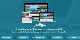 فایل زبان فارسی افزونه رزرواسیون هتل سولایدر – soliders