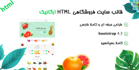قالب HTML فروشگاهی ارگانیک   Organiq