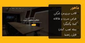 قالب ماهور پوسته وردپرس شرکتی ایرانی