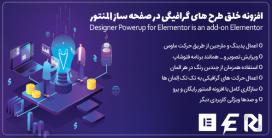 افزونه Designer Powerup، پلاگین خلق طرح های گرافیکی در المنتور