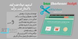 اسکریپت Iran | اسکریپت کوتاه کننده لینک ایران