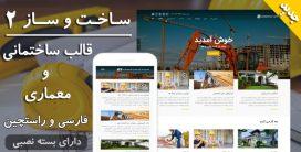 قالب شرکتی ساختمانی و معماری ساخت و ساز ۲ | construction
