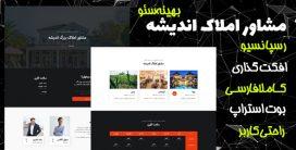 "<span itemprop=""name"">قالب Andishe | قالب HTML ایرانی مشاور املاک اندیشه</span>"
