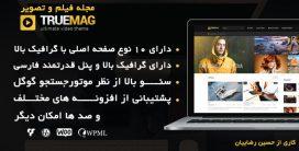 پوسته نمایش آنلاین فیلم ترو مگ