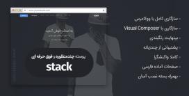 قالب stack | قالب استک قالب وردپرس چند منظوره حرفه ای Stack