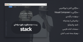 "<span itemprop=""name"">قالب stack | قالب استک قالب وردپرس چند منظوره حرفه ای Stack</span>"