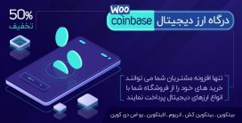 افزونه ووکامرسی پرداخت با ارزهای دیجیتال فارسی Coinbase