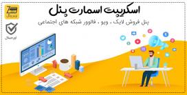 اسکریپت Smart panel | پنل فروش خدمات شبکه های اجتماعی اسمارت پنل