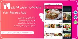 اپلیکیشن آموزش آشپزی آنلاین، اپلیکیشن Your Recipes App