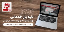 قالب PSD خدماتی