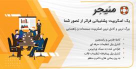 اسکریپت Php Help Manager، اسکریپت php مدیریت پشتیبانی و مستندات