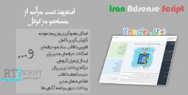 اسکریپت Xoogle | اسکریپت کسب درآمد از جستجو گوگل