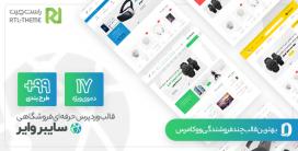 قالب Cyberwire | قالب وردپرس فروشگاهی و چند فروشندگی + نسخه پرمیوم دکان