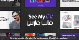 قالب وردپرس فارسی see my cv