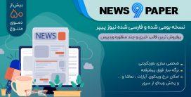 قالب NewsPaper ابرپوسته خبری | نسخه بومی و فارسی