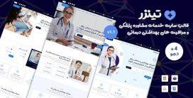قالب Tinzer، قالب HTML سایت مشاوره پزشکی و خدمات بهداشتی تینزر