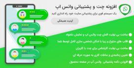 افزونه واتس اپ چت برای وردپرس | WhatsApp Chat WordPress