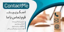 اسکریپت ContactMe | اسکریپت فرم تماس با ما