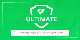 المان های پیشرفته ویژوال کامپوزر | Ultimate Addons