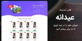 قالب html فروش جشنواره عیدانه