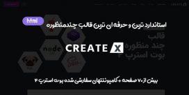 قالب HTML چند منظوره CreateX