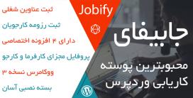 پوسته وردپرس کاریابی و مشاغل Jobify