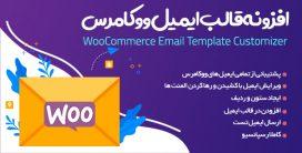 افزونه WooCommerce Email، افزونه وردپرس قالب ایمیل ووکامرس