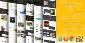 قالب HTML5 چندمنظوره شرکتی کولتیویشن | Cultivation