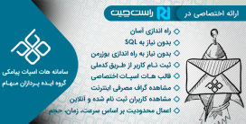 اسکریپت Maham | اسکریپت هات اسپات مدیریت شبکه WIFI مهام