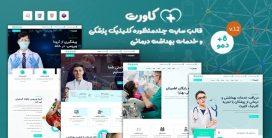 قالب Cavort، قالب HTML سایت پزشکی و خدمات بهداشتی کاورت