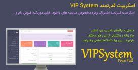 اسکریپت پیشرفته VIP | اسکریپت VIPSystem اسکریپت فارسی ویژه دانلود