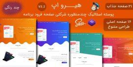 قالب HeroApp | پوسته HTML شرکتی صفحه فرود