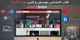 قالب وردپرس ایرانی موزیک و ویدئو موزیک گرام