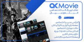 قالب فیلم و سریال وردپرس AKMovie   قالب اختصاصی فیلم، سریال
