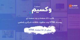 قالب html وکسیم | پوسته چند منظوره حرفه ای Waxim