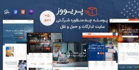 قالب Prevoz | پوسته HTML شرکتی سایت تدارکات و حمل نقل پریووز