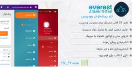 افزونه Everest Admin Theme | افزونه تغییر پوسته مدیریت وردپرس