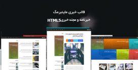 قالب HTML ماینبرمگ تم مجله خبری | Minberimag