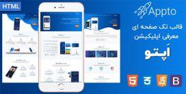 قالب Appto | پوسته HTML معرفی اپلیکیشن اَپتو