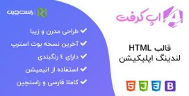 قالب AppCraft | قالب HTML معرفی اپلیکیشن